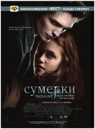 Twilight - Russian Movie Poster (xs thumbnail)
