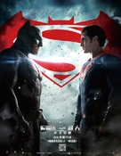 Batman v Superman: Dawn of Justice - Taiwanese Movie Poster (xs thumbnail)