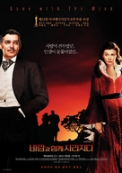 Gone with the Wind - South Korean Movie Poster (xs thumbnail)