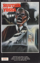 Cries in the Night - Finnish VHS movie cover (xs thumbnail)