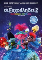 Trolls World Tour - Greek Movie Poster (xs thumbnail)