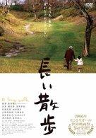 Nagai sanpo - Japanese Movie Cover (xs thumbnail)