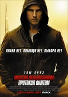 Mission: Impossible - Ghost Protocol - Russian Movie Poster (xs thumbnail)