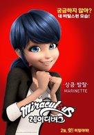 """Miraculous: Tales of Ladybug & Cat Noir"" - South Korean Movie Poster (xs thumbnail)"