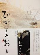 Hikari no oto - Japanese Movie Poster (xs thumbnail)