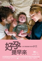 Un heureux évenement - Taiwanese Movie Poster (xs thumbnail)