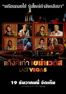 Last Vegas - Thai Movie Poster (xs thumbnail)