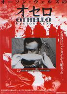 The Tragedy of Othello: The Moor of Venice - Japanese Movie Poster (xs thumbnail)