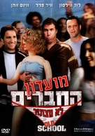 Old School - Israeli Movie Cover (xs thumbnail)