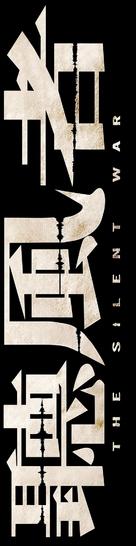 The Silent War - Chinese Logo (xs thumbnail)