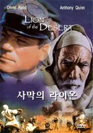 Lion of the Desert - Thai Movie Cover (xs thumbnail)