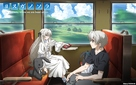 """Yosuga no sora"" - Japanese Movie Poster (xs thumbnail)"