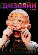Dizlayk - Russian Movie Poster (xs thumbnail)