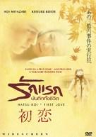 Hatsukoi - Thai Movie Cover (xs thumbnail)