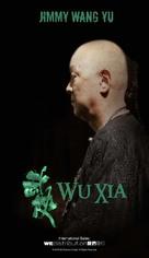 Wu xia - Movie Poster (xs thumbnail)