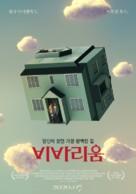 Vivarium - South Korean Movie Poster (xs thumbnail)