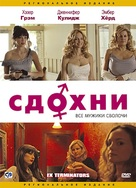 ExTerminators - Russian Movie Cover (xs thumbnail)
