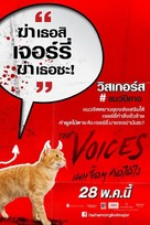 The Voices - Thai Movie Poster (xs thumbnail)