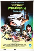 Gremlins - Thai Movie Poster (xs thumbnail)