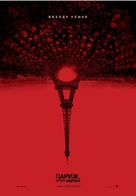 As Above, So Below - Ukrainian Movie Poster (xs thumbnail)