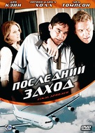 Final Approach - Russian Movie Cover (xs thumbnail)