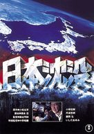 Nihon chinbotsu - Japanese Movie Poster (xs thumbnail)