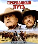 """Broken Trail"" - Russian Blu-Ray movie cover (xs thumbnail)"