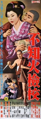 Shiranui kengyô - Japanese Movie Poster (xs thumbnail)
