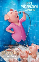 Sing - Russian Movie Poster (xs thumbnail)