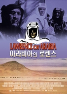 Lawrence of Arabia - South Korean Movie Poster (xs thumbnail)