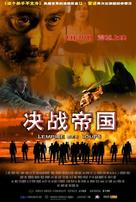L'empire des loups - Chinese Movie Poster (xs thumbnail)