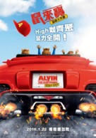 Alvin and the Chipmunks: The Road Chip - Taiwanese Movie Poster (xs thumbnail)