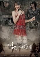 Sunny - South Korean poster (xs thumbnail)