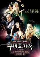 Gumiho gajok - South Korean poster (xs thumbnail)
