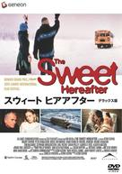 The Sweet Hereafter - Japanese DVD cover (xs thumbnail)