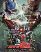 Gôgô sentai Bôkenger tai Sûpâ Sentai - Japanese poster (xs thumbnail)