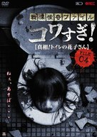 """Kaiki Daisakusen: Mystery File"" - Japanese DVD cover (xs thumbnail)"
