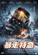Transsiberian - Japanese DVD cover (xs thumbnail)