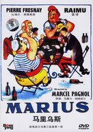 Marius - Chinese DVD movie cover (xs thumbnail)