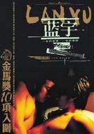 Lan yu - Chinese poster (xs thumbnail)