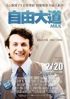 Milk - Taiwanese Movie Poster (xs thumbnail)
