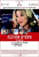 Tickets - Israeli Movie Poster (xs thumbnail)
