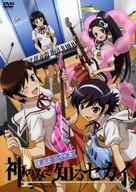 """Kami nomi zo Shiru Sekai"" - Japanese DVD movie cover (xs thumbnail)"