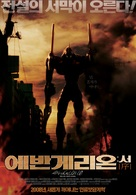 Evangelion: 1.0 You Are (Not) Alone - South Korean Movie Poster (xs thumbnail)