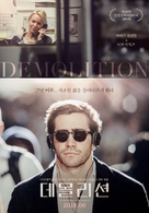 Demolition - South Korean Movie Poster (xs thumbnail)