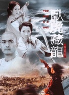 Wo hu cang long - South Korean DVD cover (xs thumbnail)