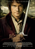 The Hobbit: An Unexpected Journey - Hong Kong Movie Poster (xs thumbnail)
