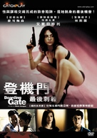 Boarding Gate - Taiwanese Movie Cover (xs thumbnail)