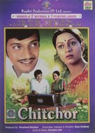Chitchor - Indian Movie Cover (xs thumbnail)