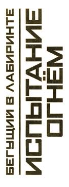 Maze Runner: The Scorch Trials - Russian Logo (xs thumbnail)